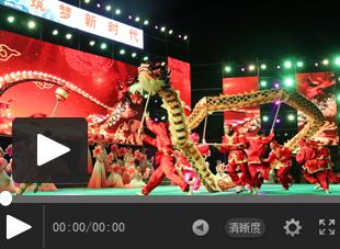 【视频】福建西山学校2019年庆元旦大型文艺晚会——龙狮表演《盛世年华》
