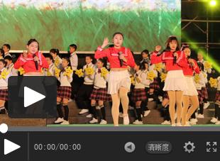 【视频】福建西山学校2019年庆元旦大型文艺晚会——微视与歌舞《梦想开始的地方》