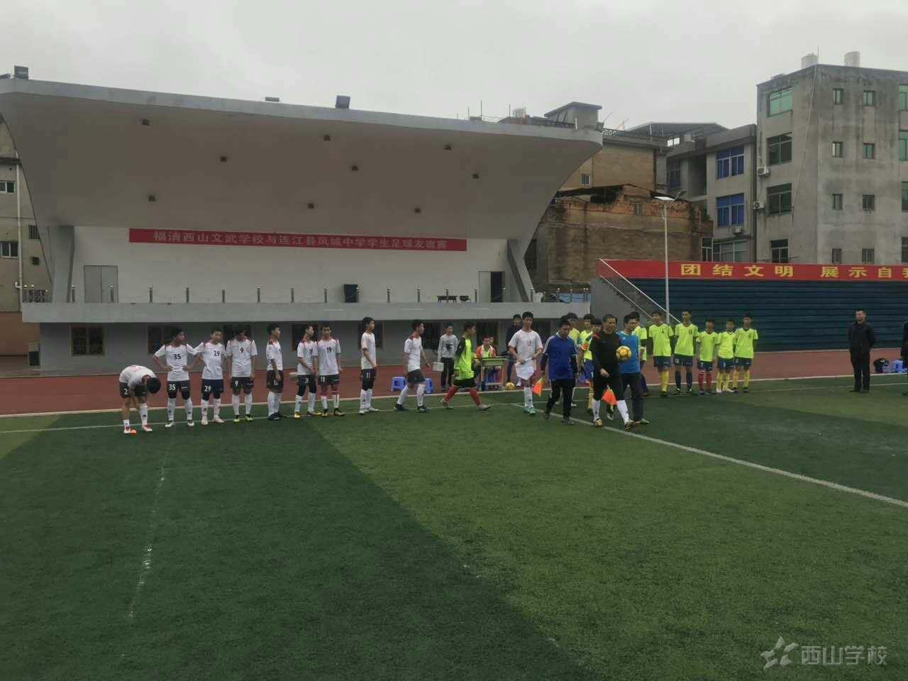 足球友谊赛首胜:开启青春时光精彩新一页