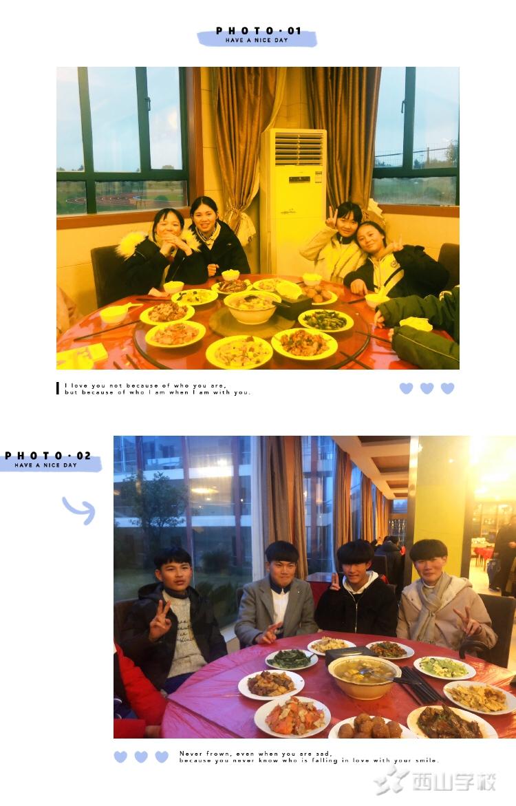 表彰优秀,鼓励先进——江西省西山学校初中部开展鼓励餐活动