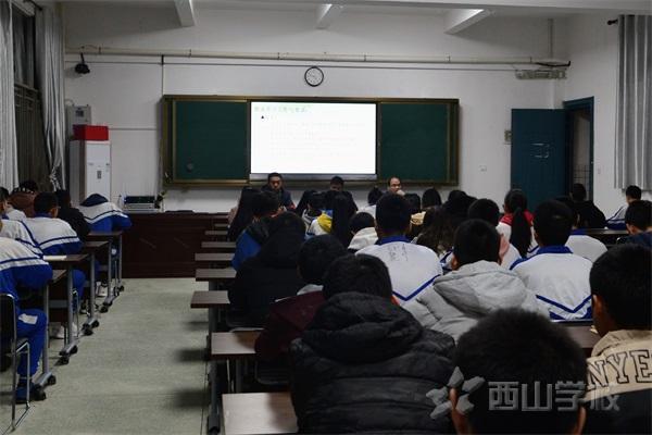 西山学校初中部召开班团干部培训暨总结表彰大会