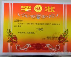 【改革开放四十周年】(二等奖)四十年岁月如歌——刘涛 高三一班