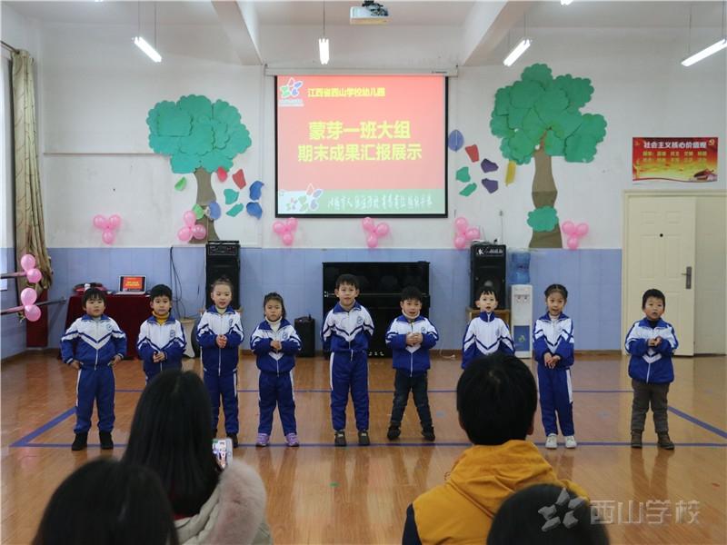 【感恩遇见,回望成长】——江西省西山学校幼儿园蒙芽班期末成果汇报展示活动