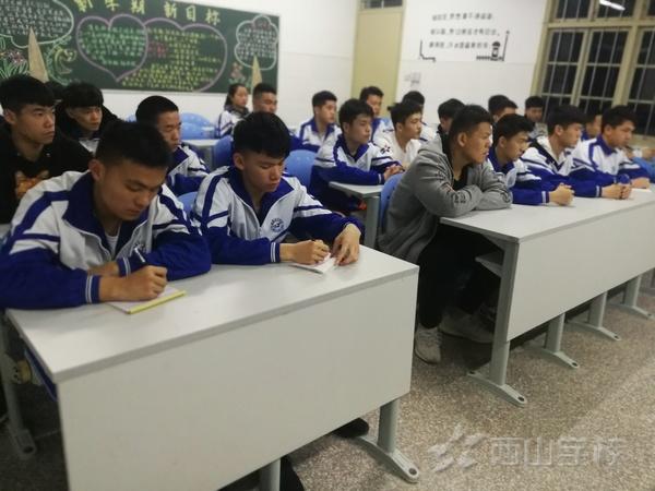 福清西山职业技术学校组织召开2018-2019学年第二学期第一次班团学干培训会议