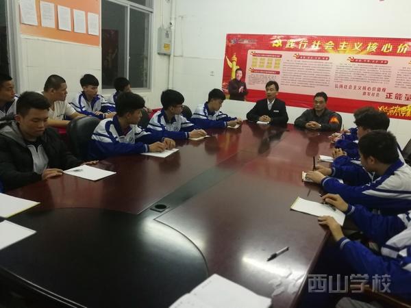 福清西山职业技术学校举行2018-2019学年第二学期第一次正副班长会议