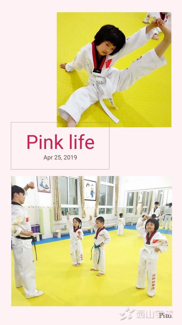 快乐跆拳道,强身修品行——福清西山学校幼儿园