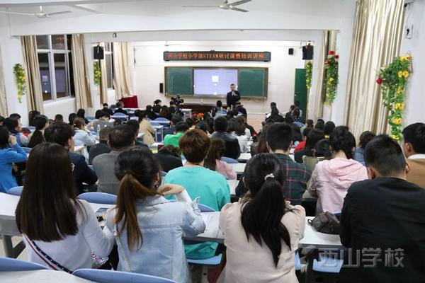 西山学校举行STEAM研讨课暨培训讲座