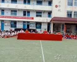 福清西山职业技术学校举行2018-2019学年体育教师公开课——散打基本功训练