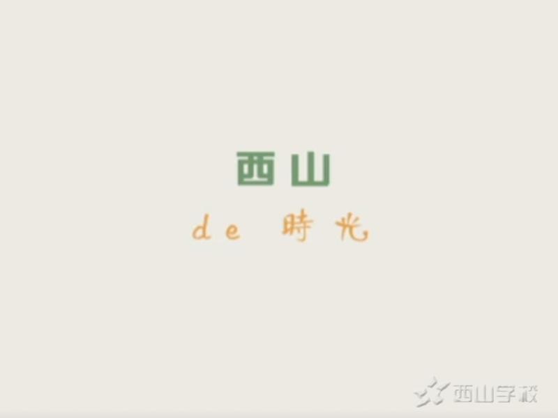 【视频】西山的独特时光