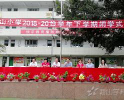 福建西山学校小学部举行2018—2019学年第二学期闭学式