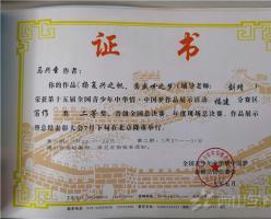 【中华情·中国梦】马兴圣二等奖获奖文章——扬复兴之帆  圆盛世之梦