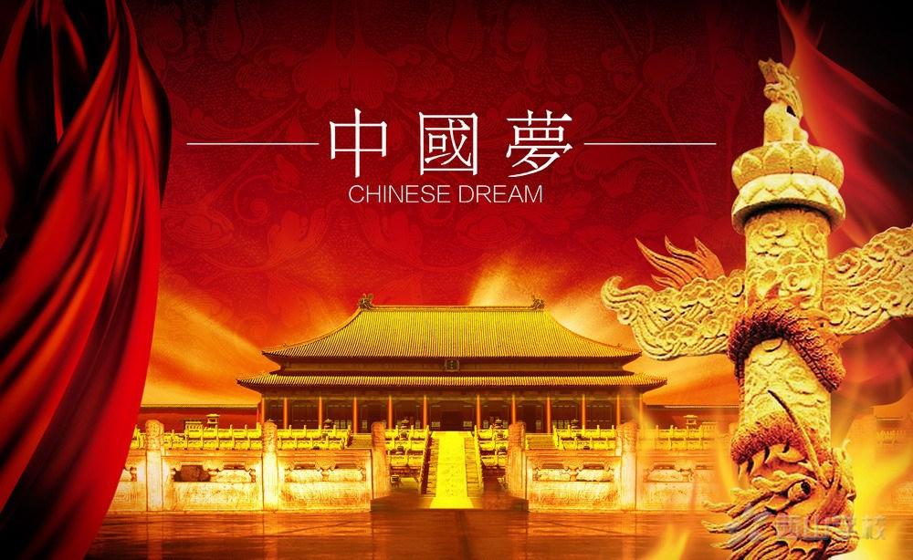 【中华情·中国梦】李燕二等奖获奖文章——浓浓中华情,共谱中国梦
