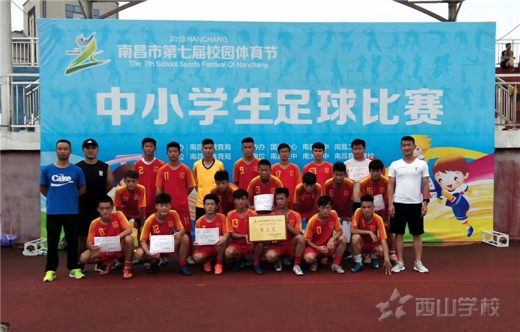 厉害了!西山足球小将在南昌市中小学生足球比赛中喜获佳绩