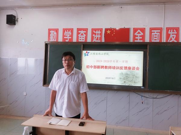 实效学习,助力成长——江西省西山学校初中部新聘教师培训圆满结束