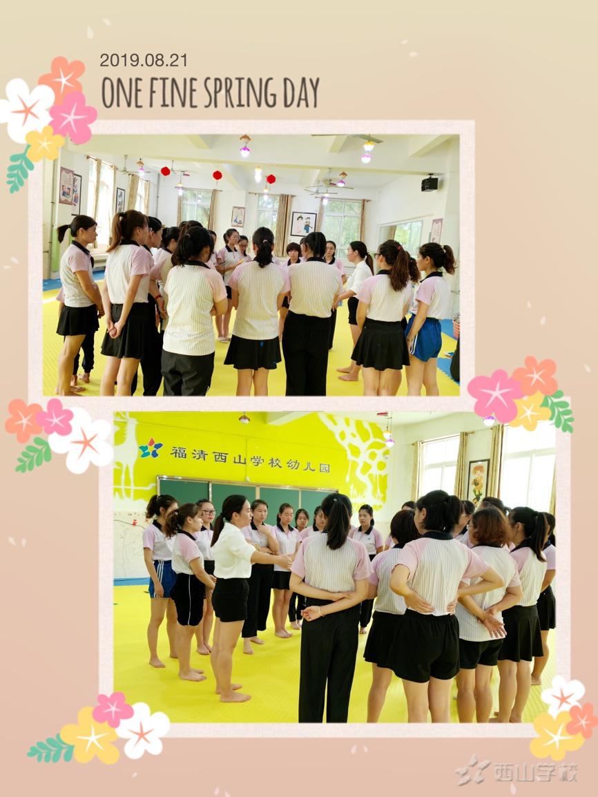 优化早操,科学锻炼 ——福清西山学校幼儿园教师期初早操展示