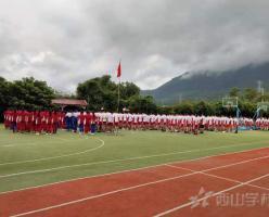 新学期、新起点、新目标——福清西山职业技术学校举行2019-2020学年第一学期第一周升旗仪式