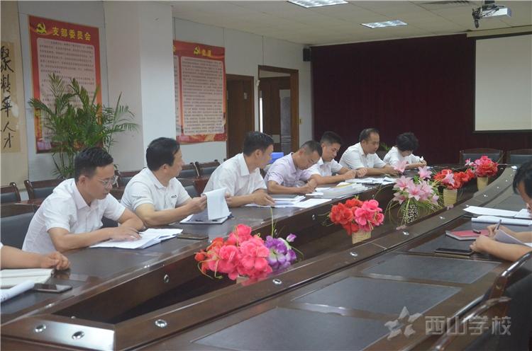 江西省西山学校召开特色高中建设评估验收材料准备工作协调会