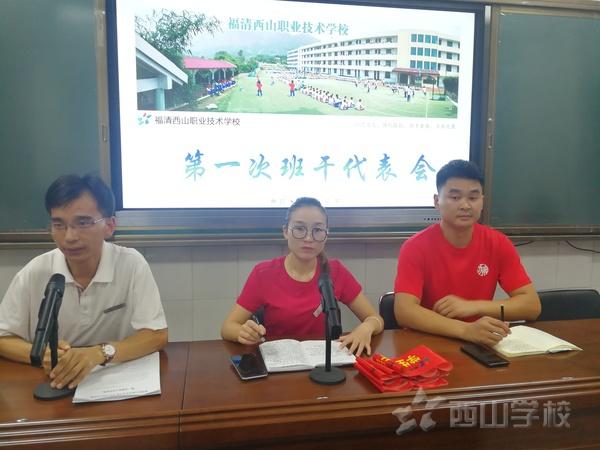 福清西山职业技术学校举行2019-2020学年第一学期第一次班团学干代表会议