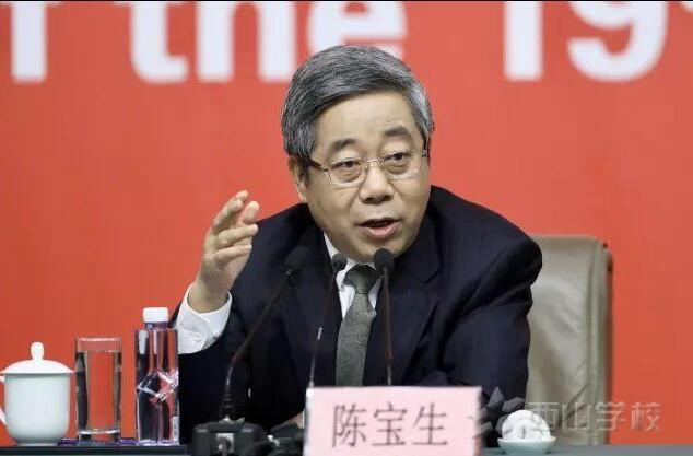 教育部长陈宝生:中国教育总体发展水平居世界中上
