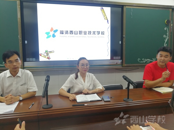 树立正确的法纪观——福清西山职业技术学校举行2019-2020学年第二次班干部培训会议