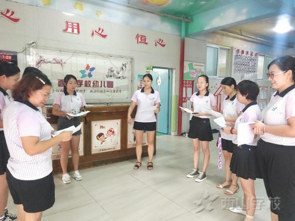 安全卫生,点滴做起——福清西山学校幼儿园