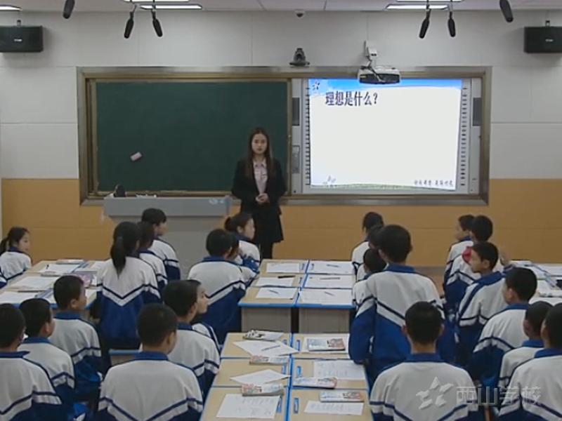 【视频】黄莹老师校级公开课--口语交际《我的理想》
