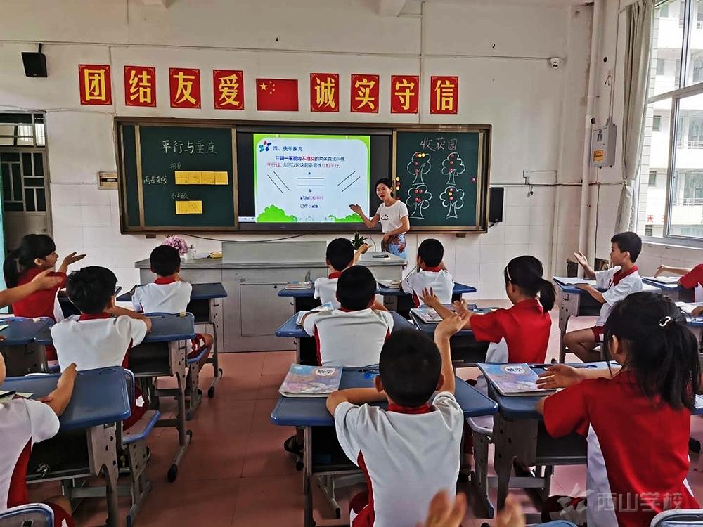 践行课改模式  探索高效课堂——福建西山学校小学部标杆班公开课