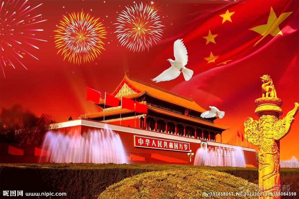 铸就辉煌的教育道路——写在中华人民共和国成立七十周年之际