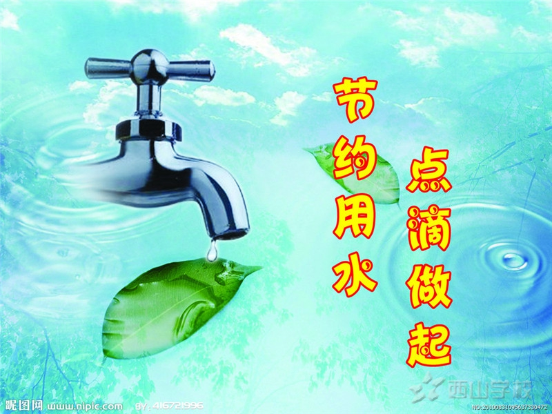 节约用水从我做起——江西省西山幼儿园周末主题活动课