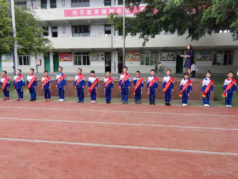 争创优异成绩——福建西山学校小学部2019-2020学年第一学期第九周升国旗仪式