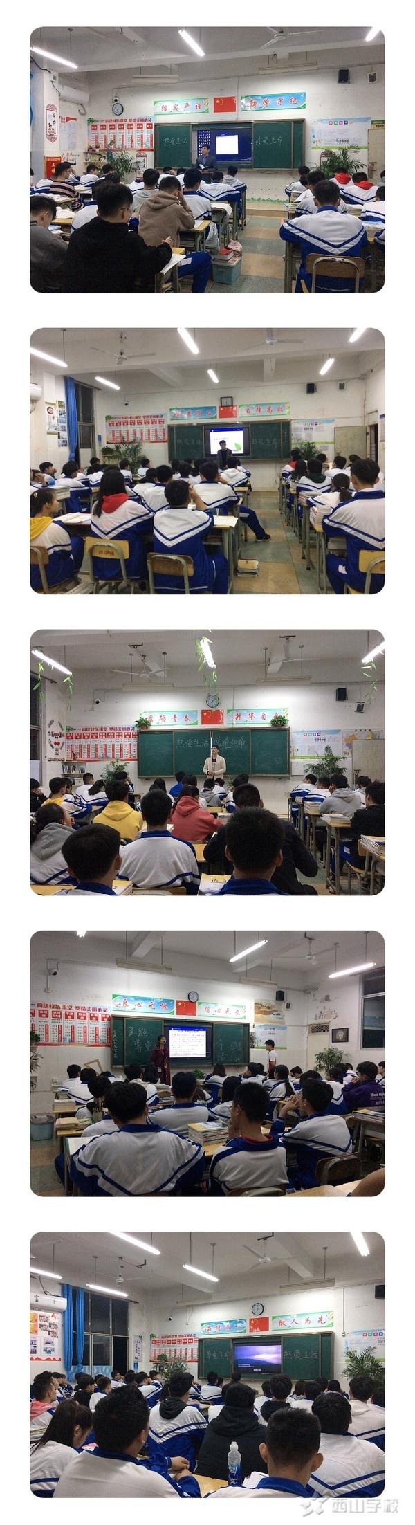 """江西省西山学校高中部开展""""尊重生命,热爱生活""""主题教育活动"""