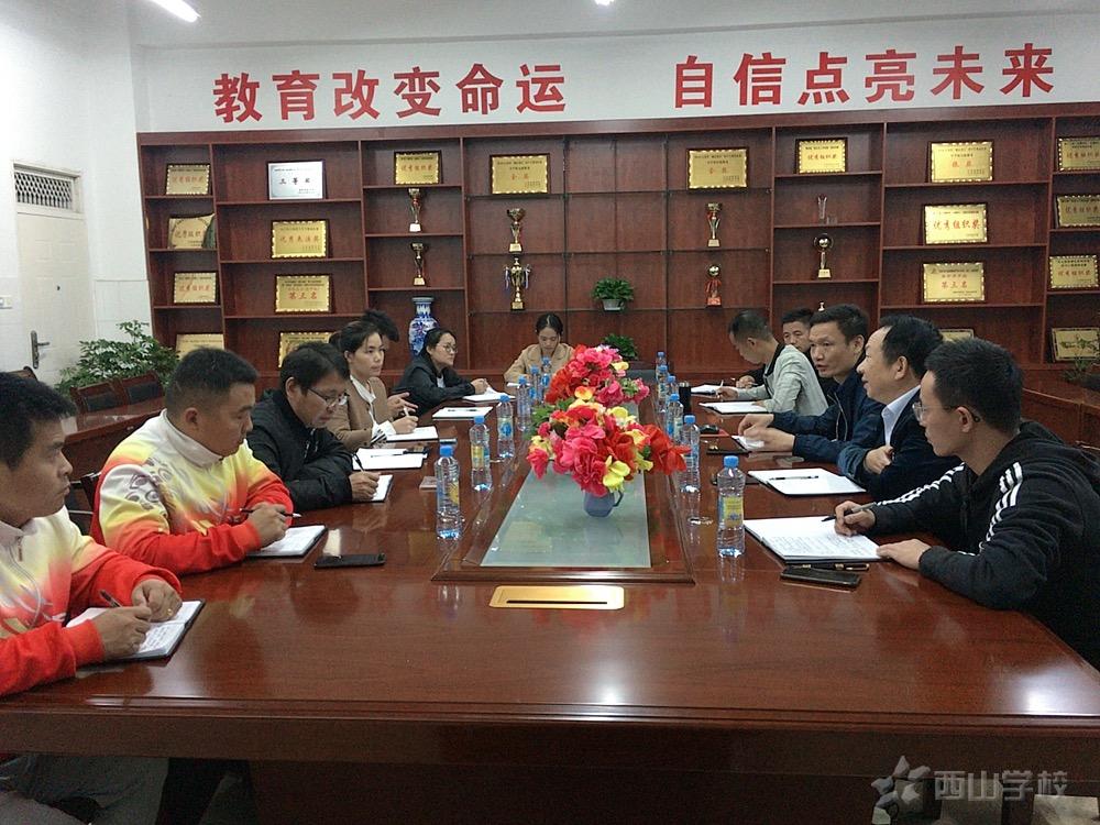 江西省西山学校高中部召开河北衡水一行学习分享会
