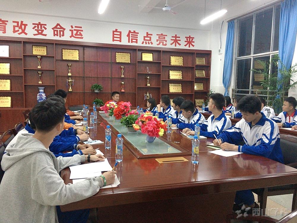 西山学校高中部丨召开班长会议,促进班级管理