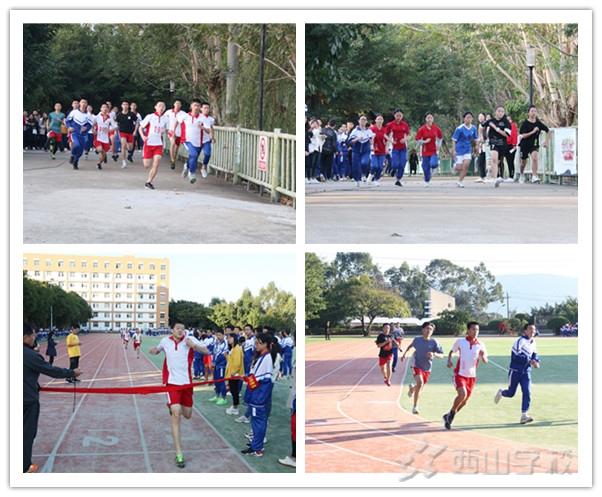驰骋赛场,青春正当时——福清西山学校高中部隆重举行第十四届秋季运动会