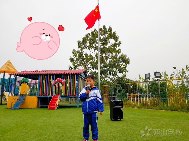 团结友爱,谦让有礼——西山幼儿园第十三周升旗仪式