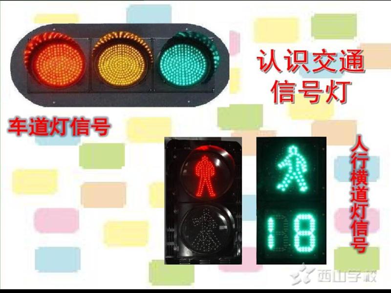 交通常识我知道——江西省西山幼儿园周末安全课