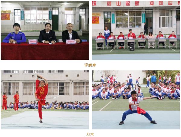 福清西山学校第十四届运动会武术套路项目比赛圆满落幕
