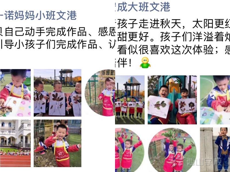 家校携手,感动你我--江西省西山幼儿园家长好评