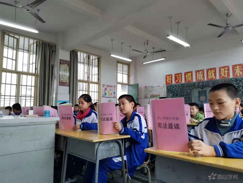 宪法在我心——福清西山学校小学部开展宪法进校园教育周系列活动
