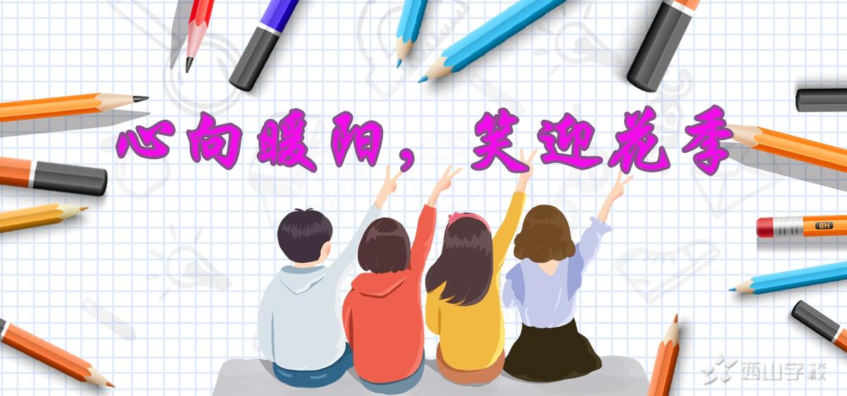 心向暖阳,笑迎花季——西山学校初中部举行女生心理健康知识讲座