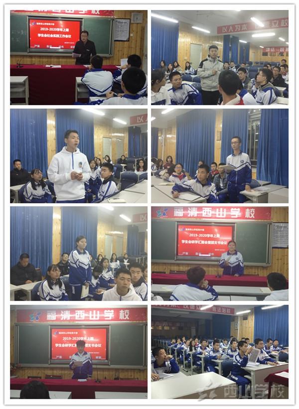 福清西山学校高中部学生会成员赴鼓山、三坊七巷 研学之旅