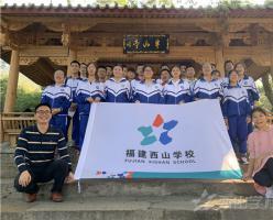 福清西山学校高中部学生会成员赴鼓山、三坊七巷研学之旅