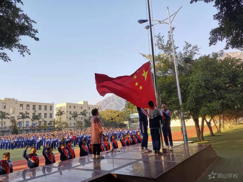 团结同学 互帮互助——福建西山学校小学部2019-2020学年第一学期第九周升国旗仪式