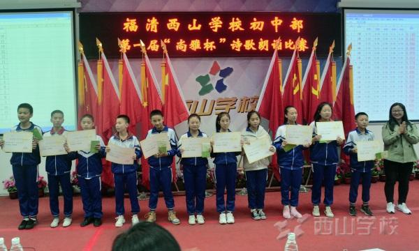 """西山学校初中部举办第一届""""尚雅杯""""配乐诗歌朗诵比赛"""