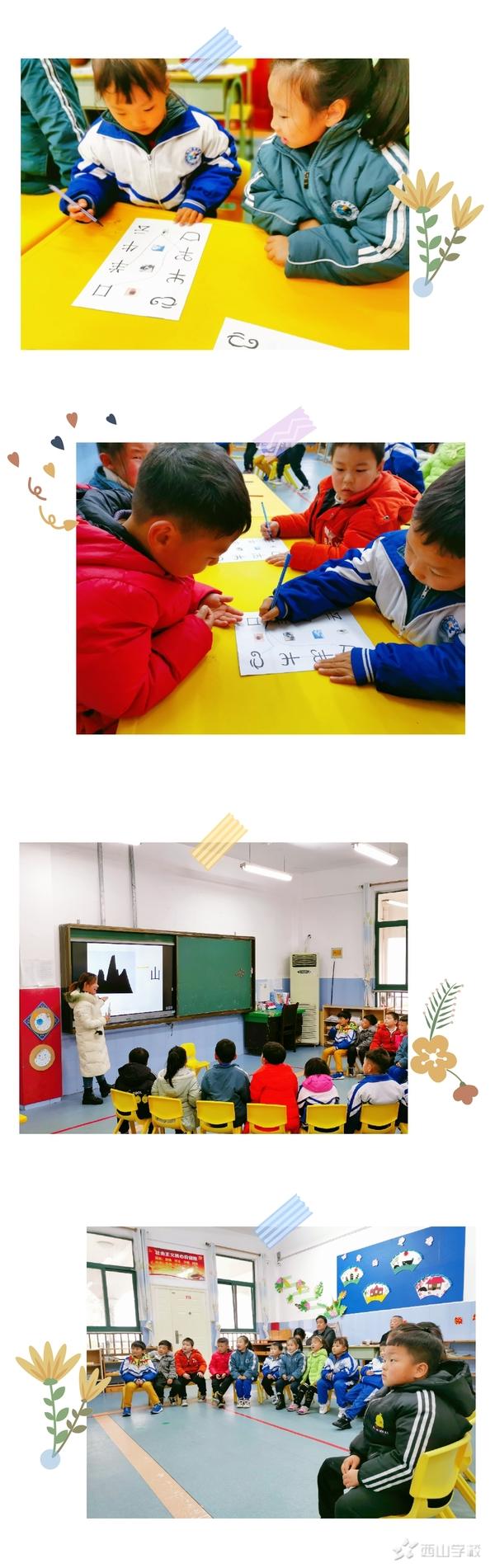 以课改促教展风采——西山幼儿园教师课改验收课考核