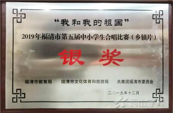 祝贺!西山学校高中部荣获2019年福清市第五届中小学生合唱比赛银奖