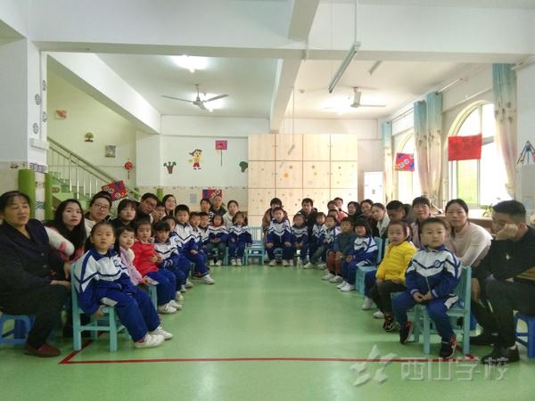 童心同乐,幸福成长——福清西山学校幼儿园蒙芽班期末家长会