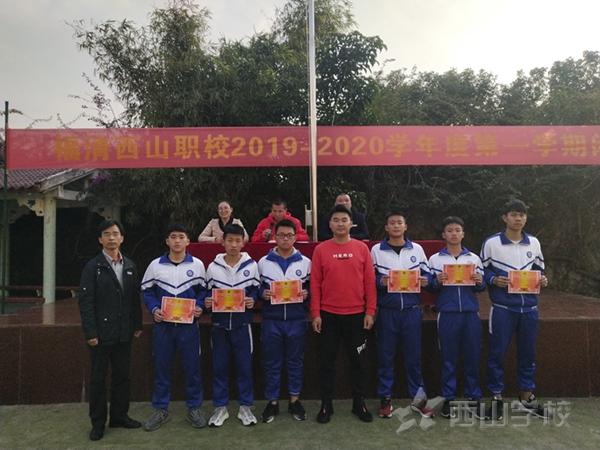 福清西山职业技术学校2019-2020学年度第一学期闭学式:回顾过去 立足当前 展望未来