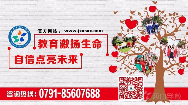 耕耘有时,收获已至--江西省西山学校小学部举行期末考试