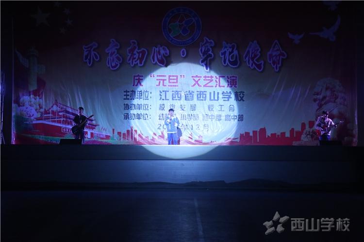 """江西省西山学校初中部隆重举行""""不忘初心,牢记使命""""主题文艺晚会"""